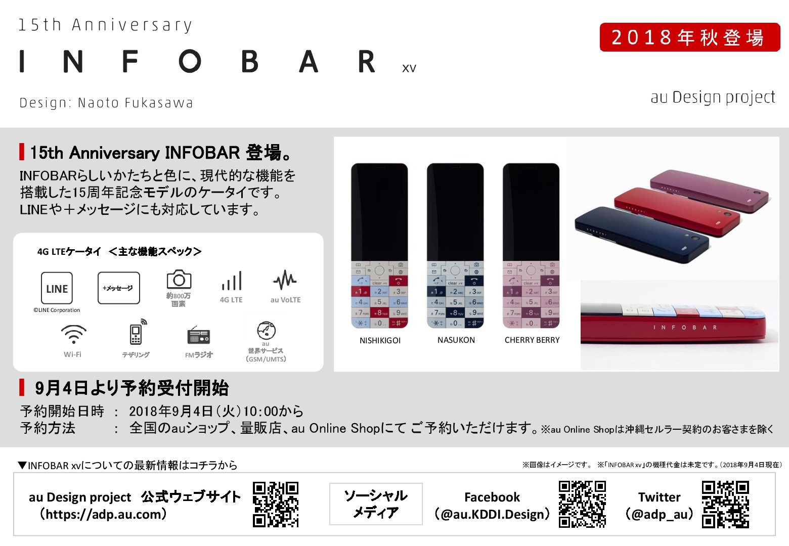 【A4チラシ】INFOBAR xv 9月4日予約受付開始-001